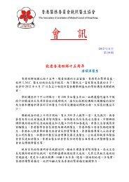 第59期會訊 - 香港醫務委員會執照醫生協會