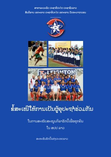 Lao Rugby Federation Sponsorship Options 2008 - Lao