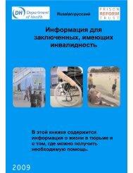 Информация для заключенных, имеющих инвалидность