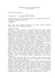 administraciul da sxva kategoriis saqmeebze # 3 marti (lurji) axlad ...