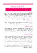teaching-2 - Page 6