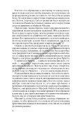 Der Brief an die Hebrдer - Page 6
