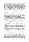 Der Brief an die Hebrдer - Page 7