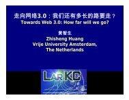 走向网络3.0:我们还有多长的路要走? - LarKC