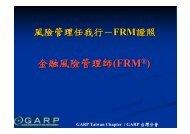 金融風險管理師(FRM ) - 台灣財務金融研究協會