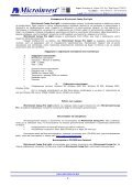 Microinvest Склад Pro Light - Seite 3