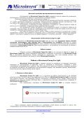 Microinvest Склад Pro Light - Seite 4