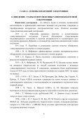 Светцов В. И. ОПТИЧЕСКАЯ И КВАНТОВАЯ ЭЛЕКТРОНИКА ... - Page 3