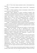 Светцов В. И. ОПТИЧЕСКАЯ И КВАНТОВАЯ ЭЛЕКТРОНИКА ... - Page 4