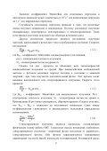 Светцов В. И. ОПТИЧЕСКАЯ И КВАНТОВАЯ ЭЛЕКТРОНИКА ... - Page 6