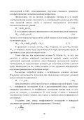 Светцов В. И. ОПТИЧЕСКАЯ И КВАНТОВАЯ ЭЛЕКТРОНИКА ... - Page 7