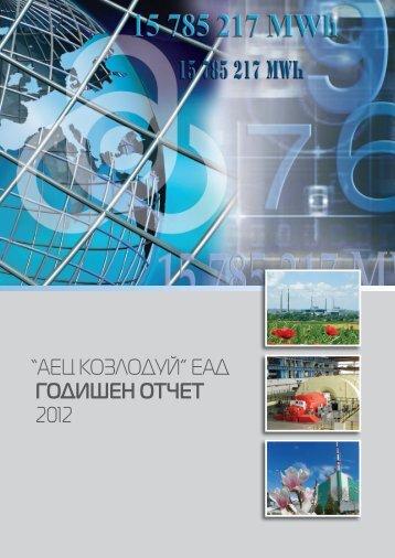 годишен отчет - АЕЦ Козлодуй