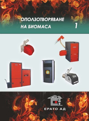 Оползотворяване на биомаса - Ерато
