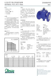 2.5.03.01-E G1FBN型平衡式两通控制阀球墨铸铁 ... - Clorius Controls