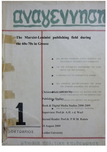 The Marxist-Leninist publishing field during the 60s-70s in Greece