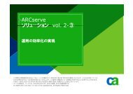 ARCserve ソリューション vol 2-③ ソリュ ション vol. 2-③