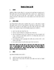 Complaint Policy - Baroda UP Gramin Bank