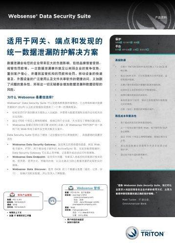 适用于网关、端点和发现的统一数据泄漏防护解决方案 - Websense