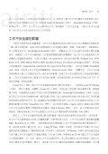 「還有明天?」 工作不安全感對員工的差異性影響摘要 - 國立臺灣大學 - Page 5