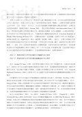 「還有明天?」 工作不安全感對員工的差異性影響摘要 - 國立臺灣大學 - Page 7