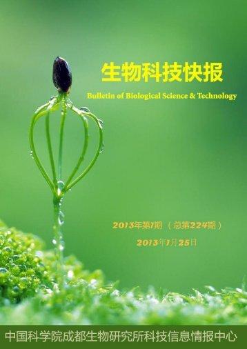 2013 年第1 期(总第期) - 中国科学院成都生物研究所科技信息情报中心