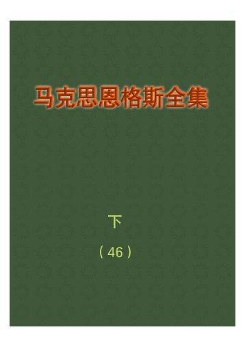 马克思恩格斯全集(46)(下)