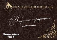 Katalog-2013