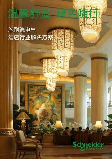 酒店行业解决方案(pdf,1.95.MB) - Schneider Electric