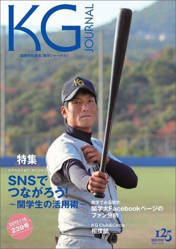 関学ジャーナル239号 [ 6.46 MB ] - 関西学院大学