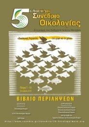 5ο Πανελλήνιο Συνέδριο Οικολογίας «Οικολογικές διεργασίες στο ...