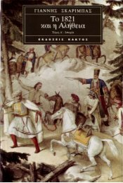 ΓΙΑΝΝΗΣ ΣΚΑΡΙΜΠΑΣ - ΤΟ 1821 ΚΑΙ Η ΑΛΗΘΕΙΑ