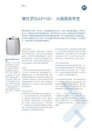 规格表 - Wireless Network Solutions