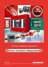2. Каталог оборудования 2012 (pdf 1.55 МБ) - Шрак Секонет АГ