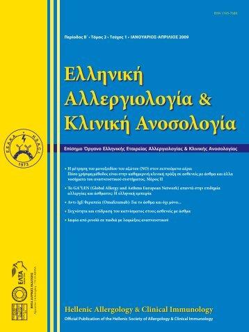 Η Ελληνική εμπειρία - ΒΗΤΑ Ιατρικές Εκδόσεις