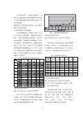 以鴻海為例 - 運籌管理系 - 國立高雄海洋科技大學 - Page 2