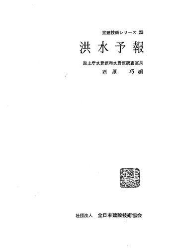 洪水予報 - International Flood Network
