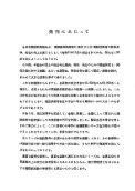 洪水予報 - International Flood Network - Page 3