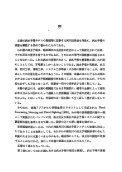 洪水予報 - International Flood Network - Page 5
