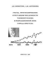 Открыть документ (1.07 mb) - Труды ученых ИГУ - Иркутский ...
