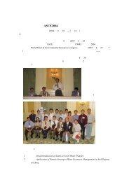 赴美参加ASCE2004 国际水资源与环境研讨会报告 - IAHR中国分会
