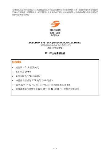 2011年全年業績公佈 - Solomon Systech Limited
