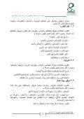 الخطة الدراسية للقسم - Page 4