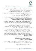 الخطة الدراسية للقسم - Page 6