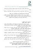 الخطة الدراسية للقسم - Page 7
