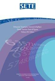 Ελληνικός Τουρισμός: Στοιχεία & Αριθμοί - σετε