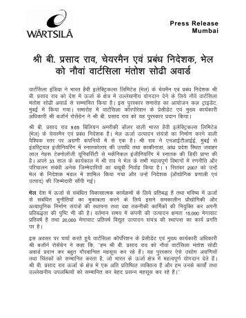 Press Release Mumbai