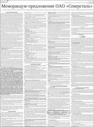 Меморандум-предложение ОАО «Северсталь» - Severstal