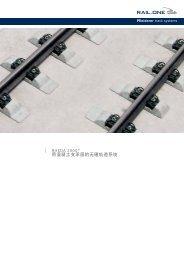 | RHEDA 2000® 带混凝土支承层的无碴轨道系统 - RAIL.ONE GmbH