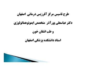 طرح تاسیس مرکز آفرزیس درمانی اصفهان