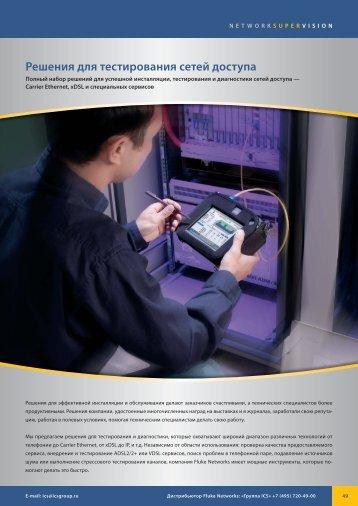 Решения для тестирования сетей доступа - Группа ICS